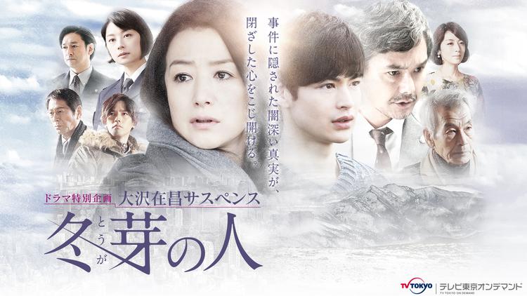 ドラマ特別企画 大沢在昌サスペンス「冬芽の人」