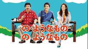 の・ようなもの のようなもの【松山ケンイチ、北川景子出演】