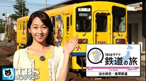 TBS女子アナ 鉄道の旅「出水麻衣・島原鉄道」