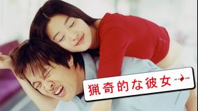 猟奇的な彼女/字幕【チョン・ジヒョン主演】