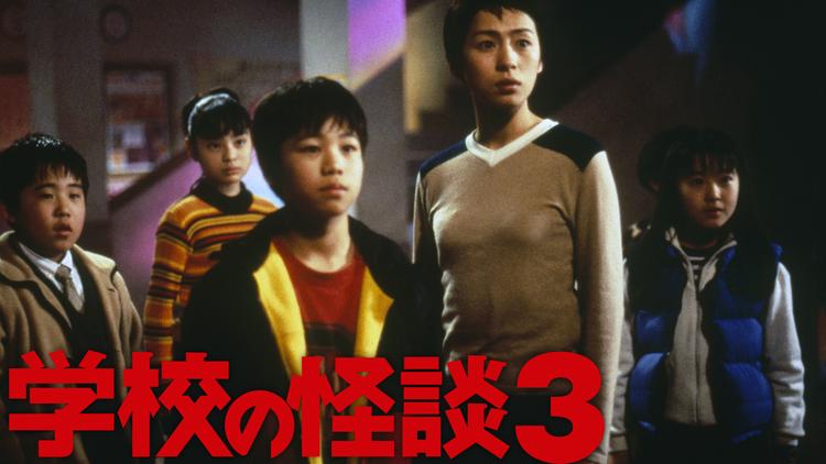 学校の怪談3(1997)