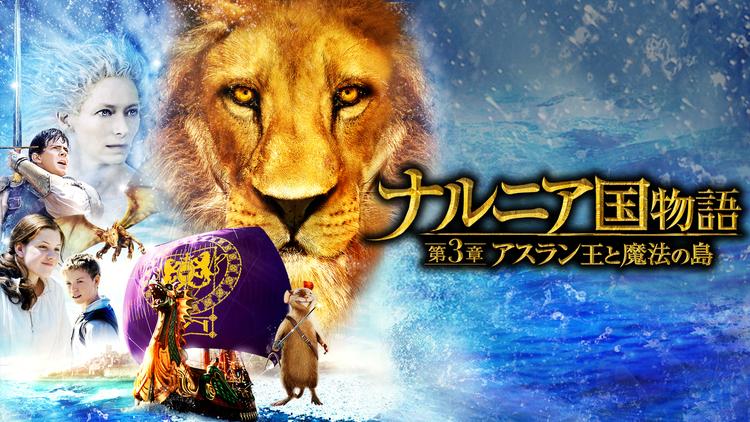 ナルニア国物語/第3章:アスラン王と魔法の島/字幕