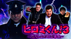 【第3作】ヒロミくん!3 -恐ろし山の亡霊番長-