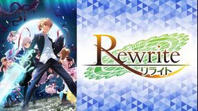 TVアニメ「Rewrite」2nd