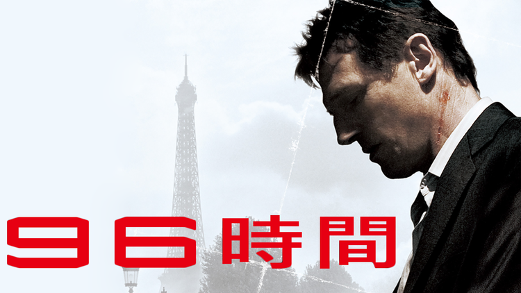 96時間(2008)/字幕