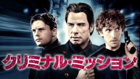 クリミナル・ミッション【ジョン・トラボルタ主演】/吹替