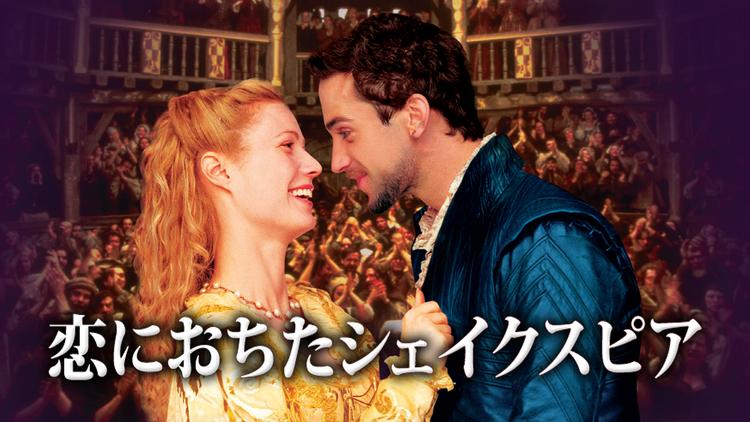 恋におちたシェイクスピア/字幕