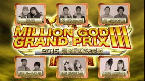 【特番】MILLION GOD GP3