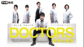 DOCTORS 最強の名医