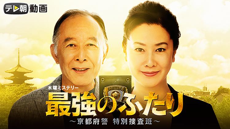 最強のふたり -京都府警 特別捜査班-