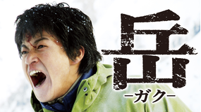 岳-ガク-【小栗旬×長澤まさみ】
