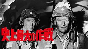 史上最大の作戦(1962)/字幕