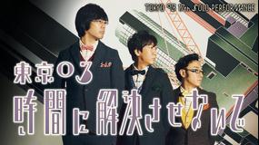 第17回東京03単独公演「時間に解決させないで」