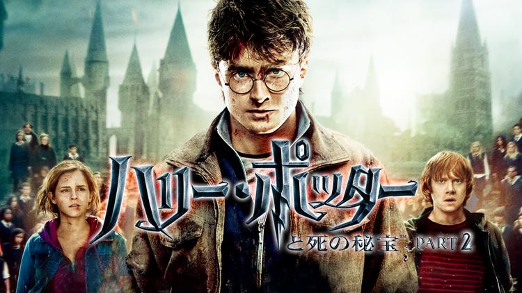 ハリー・ポッターと死の秘宝 PART 2/吹替