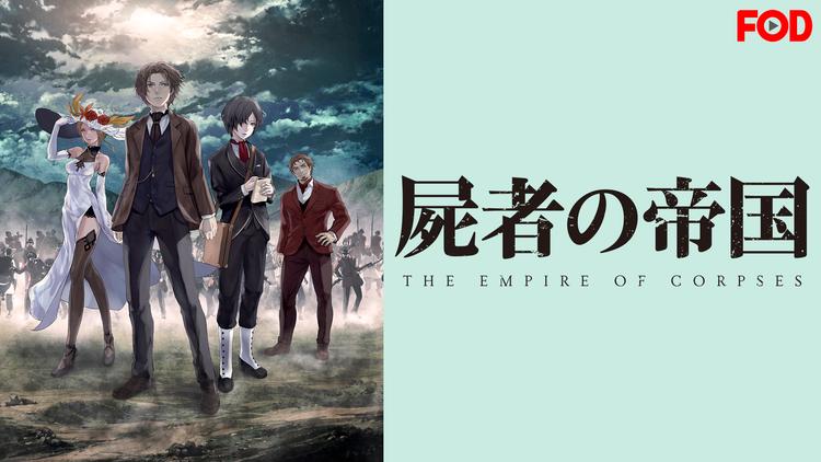 屍者の帝国【FOD】