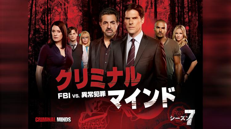 クリミナル・マインド/FBI vs.異常犯罪 シーズン7 第04話/字幕