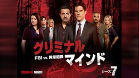 クリミナル・マインド/FBI vs.異常犯罪 シーズン7 第06話/字幕