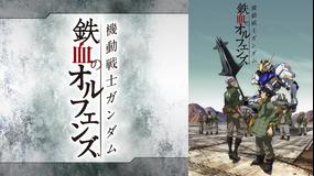 機動戦士ガンダム 鉄血のオ…(第1期)