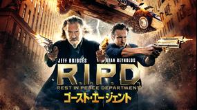 ゴースト・エージェント R.I.P.D./字幕【ライアン・レイノルズ+ジェフ・ブリッジス】