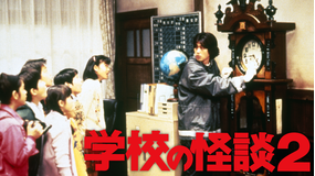 学校の怪談2(1996)