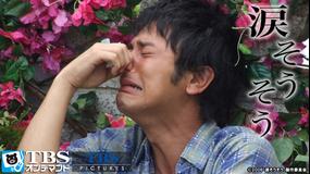 涙そうそう【妻夫木聡、長澤まさみ出演】