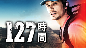 127時間/字幕【ジェームズ・フランコ主演】【ダニー・ボイル監督】