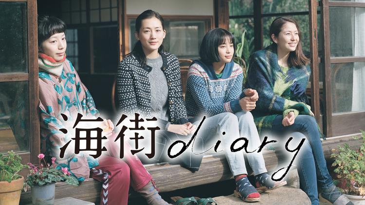 海街diary【是枝裕和監督/日本アカデミー賞最優秀作品賞】