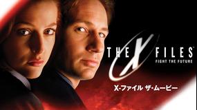 X-ファイル ザ・ムービー/字幕【デイビッド・ドゥカブニー+ジリアン・アンダーソン】