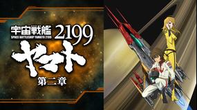 宇宙戦艦ヤマト2199 第二章 (第3話・第4話・第5話・第6話)