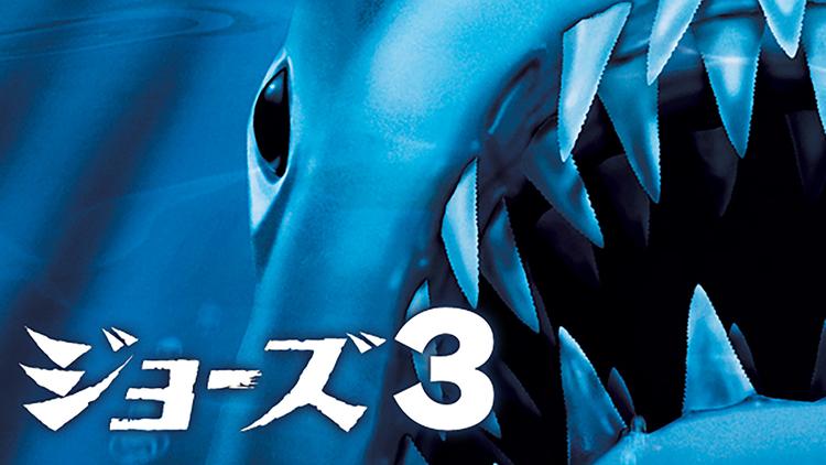 ジョーズ3/字幕