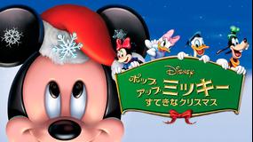 ポップアップ ミッキー/すてきなクリスマス/吹替【ディズニー】