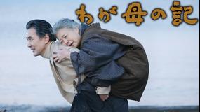 わが母の記 【役所広司、樹木希林出演】