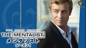 THE MENTALIST/メンタリスト シーズン1 第09話/吹替