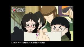 海月姫(アニメ) 第07話【FOD】