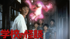 学校の怪談(1995)