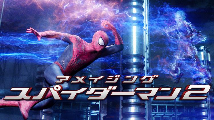 アメイジング・スパイダーマン2/字幕【アンドリュー・ガーフィールド+エマ・ストーン】