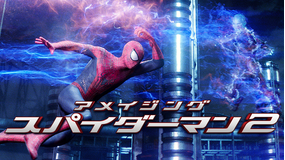 アメイジング・スパイダーマン2/吹替【アンドリュー・ガーフィールド+エマ・ストーン】