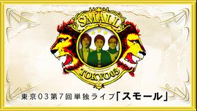 第7回東京03単独ライブ「スモール」