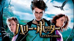 ハリー・ポッターとアズカバンの囚人/吹替【アルフォンソ・キュアロン監督】