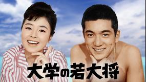 大学の若大将【加山雄三主演】