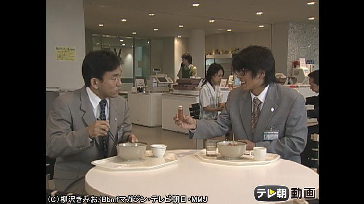 特命係長 只野仁(2003年) 第11話