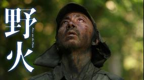 野火(2014)【塚本晋也監督作】