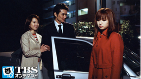 First Love【TBSオンデマンド】 第01話