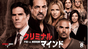 クリミナル・マインド/FBI vs.異常犯罪 シーズン8 第06話/吹替