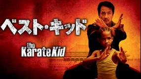 ベスト・キッド(2010)/字幕【ジェイデン・スミス+ジャッキー・チェン】