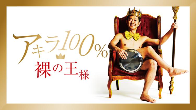 アキラ100%/裸の王様