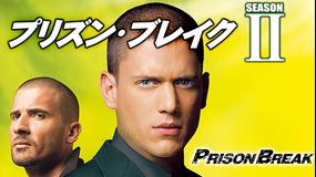 プリズン・ブレイク シーズン2/字幕