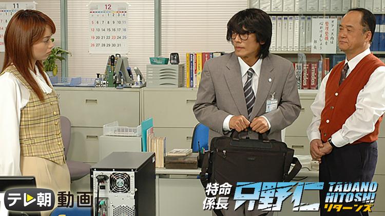 特命係長 只野仁 リターンズ(2004年12月22日放送)