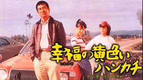 幸福の黄色いハンカチ デジタルリマスター2010 【高倉健主演】