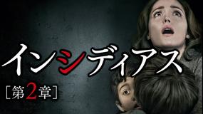 インシディアス 第2章【ジェームズ・ワン監督】/吹替